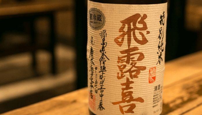 清酒「飛露喜」- 帶來祝福的銘柄