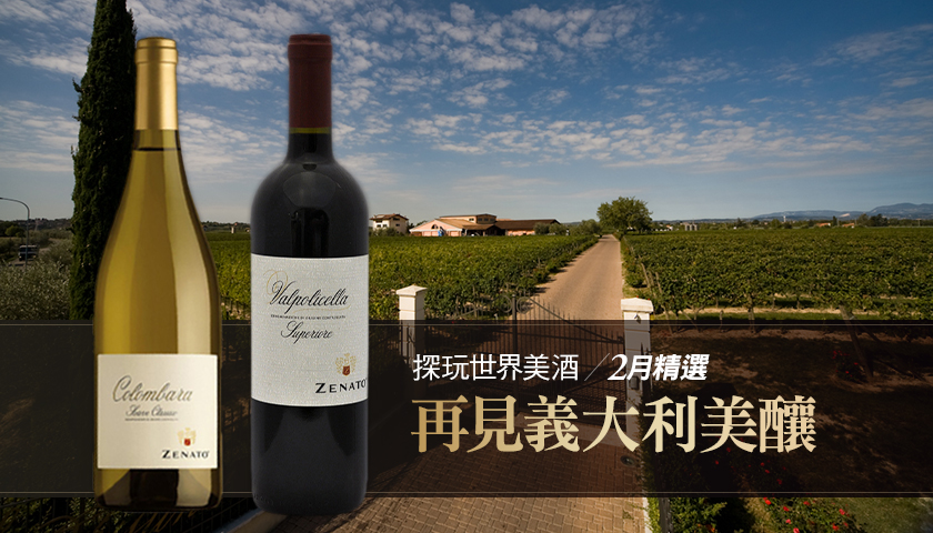 【Wine Club二月精選】再見義大利美釀