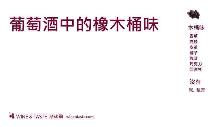 葡萄酒之魂 - 快速認識酒中各種風味