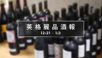 英格麗品酒報12/21 ~ 1/3