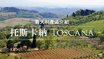 【產區介紹】義大利葡萄酒產區-托斯卡納(Toscana)