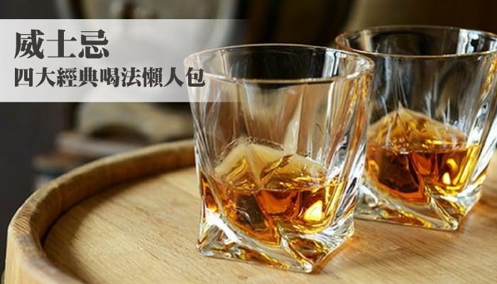 【威士忌入門】你心中威士忌的王道喝法是?