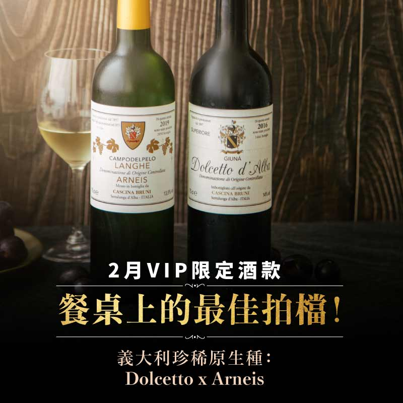 Monthly wine 202102 banner m a