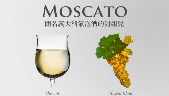 義大利超經典氣泡酒之后 - 蜜斯嘉 (Moscato/Muscat)