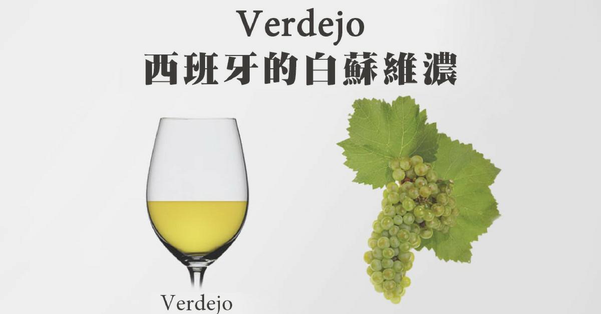 優雅中帶有清新奔放的西班牙原生種 - Verdejo