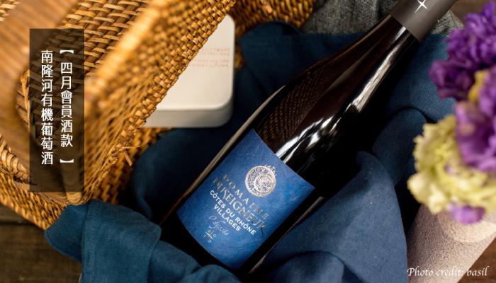 南隆河有機葡萄酒