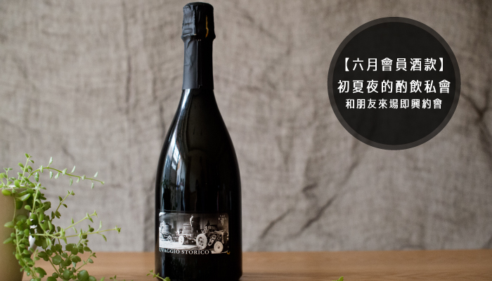 Monthly wine white 201706 001