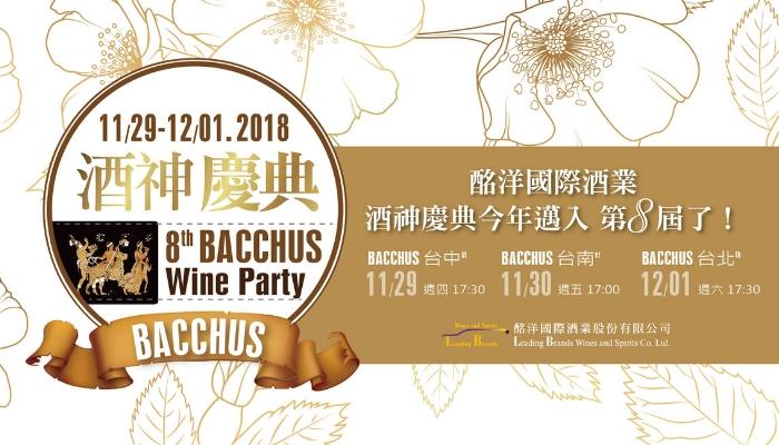第八屆 酒神慶典2018 Bacchus Wine Party  11/29~12/1華麗登場!