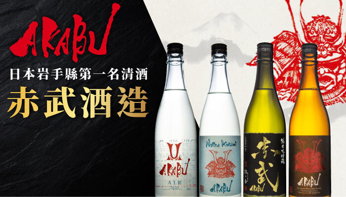Sake akabu article 700 400