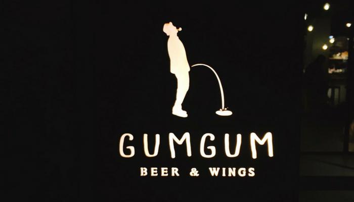 【老饕嚴選】信義區餐酒館 - Gumgum Beer & Wings 雞翅啤酒吧