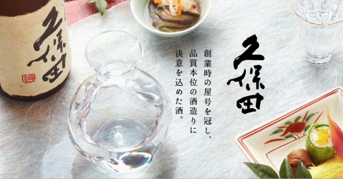 【獨家專訪】日本清酒一線銘柄 - 久保田