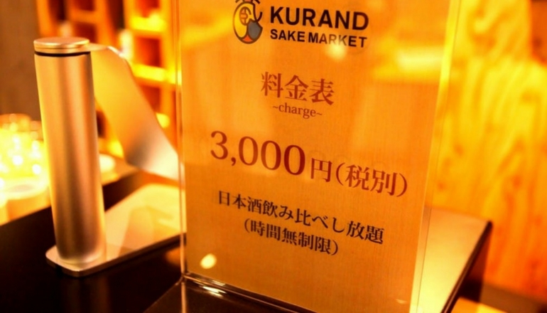 【清酒新鮮事】愛酒人必去,100 種清酒無限暢飲!