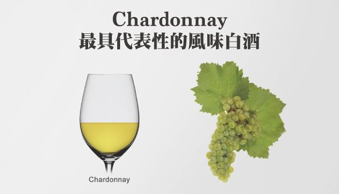 【認識品種】夏多內(Chardonnay) - 意想不到的多變白酒