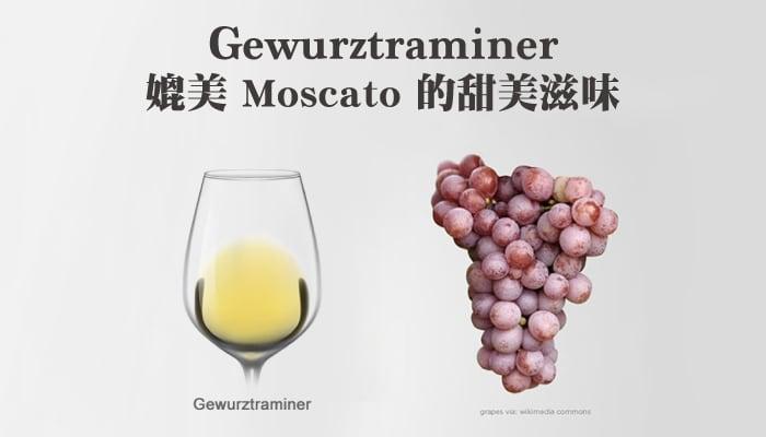 【葡萄品種】媲美蜜斯嘉的甜美滋味 - Gewurztraminer