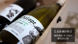 【品迷選好物】高人氣送禮好物,LINE 紅酒組合!