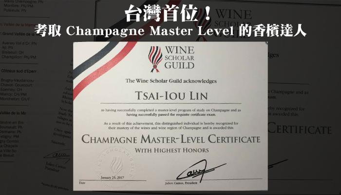 台灣首位考取 Champagne Master Level 資格的香檳達人