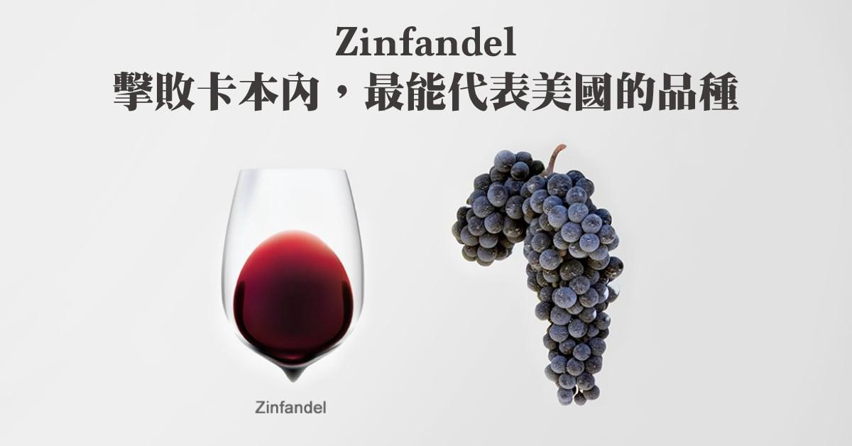 【葡萄品種】產量低於黑皮諾!極稀有美國金粉黛