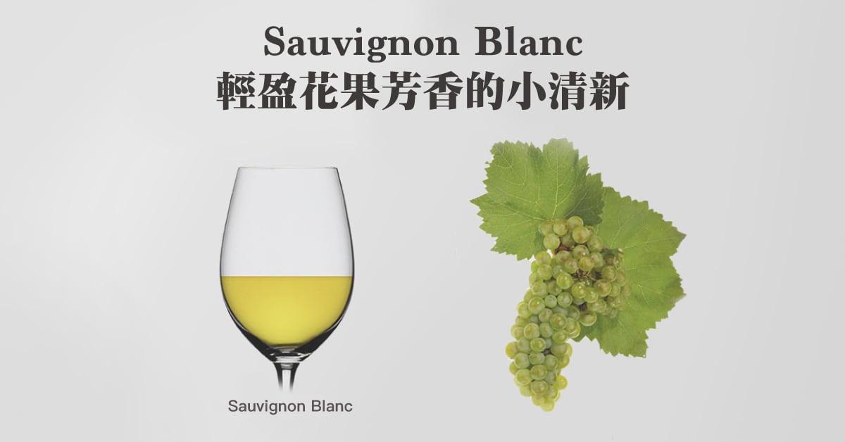 【葡萄品種】純淨優雅白蘇維濃 (Sauvignon Blanc)