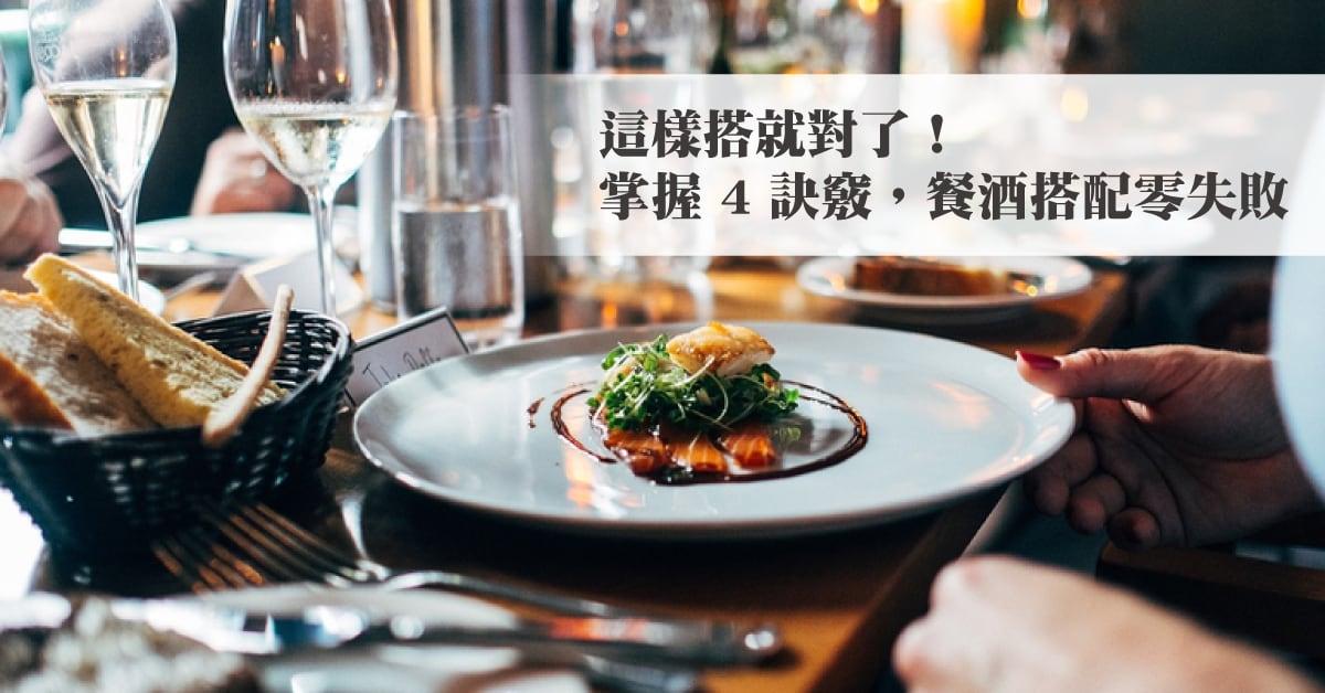 【餐酒搭配】一分鐘葡萄酒 x 食物搭配概念