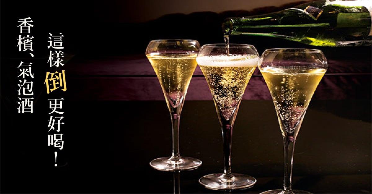 【葡萄酒知識】掌握八字訣,讓香檳更好喝