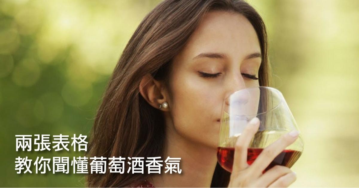 葡萄酒的花果香氣,兩張表格帶你聞懂一支酒!