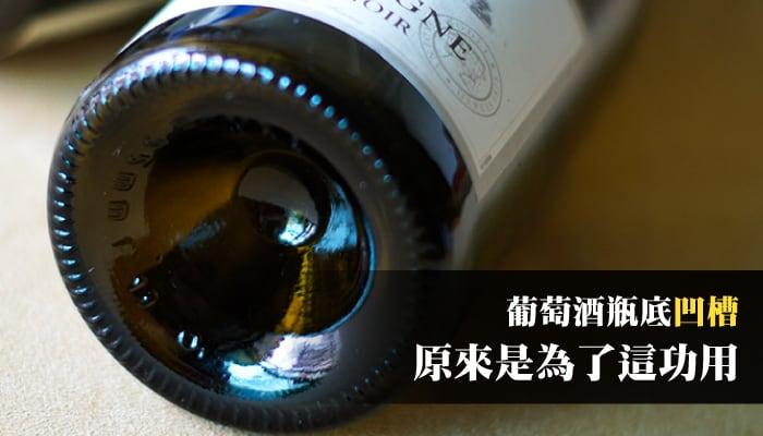 葡萄酒瓶底凹槽越深,酒款品質越好?