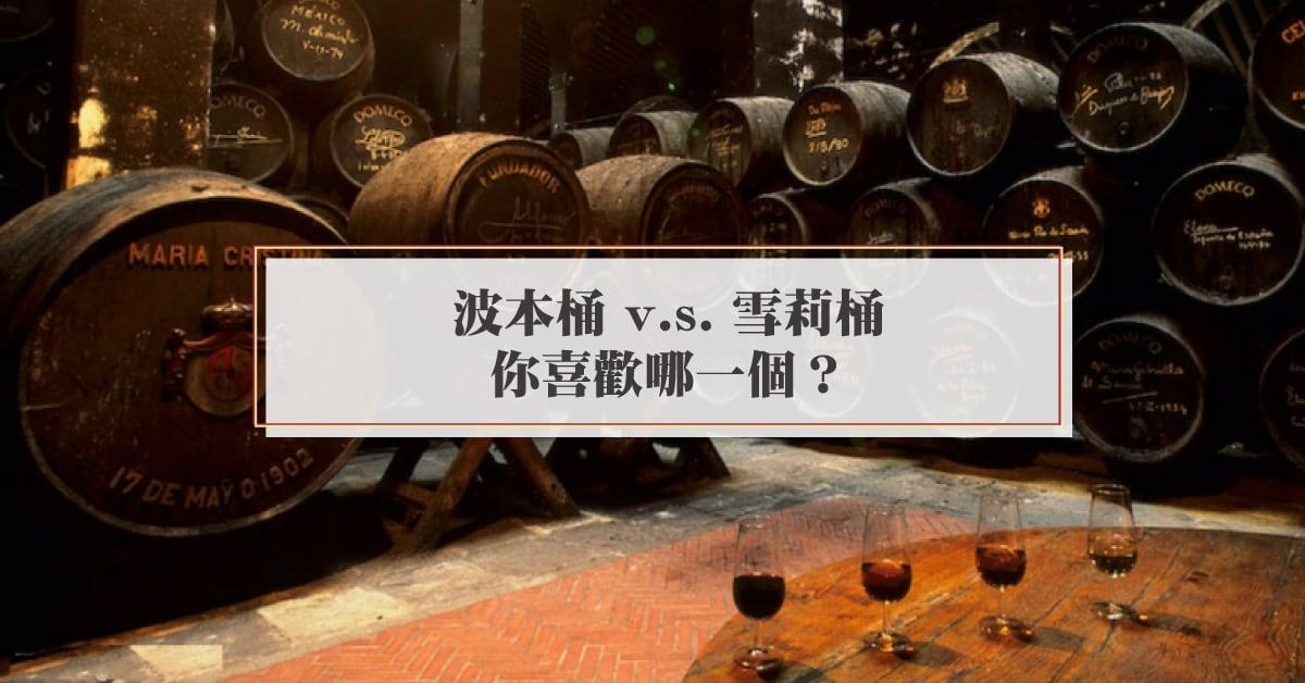 【威士忌入門】木桶為威士忌帶來的風味有哪些?