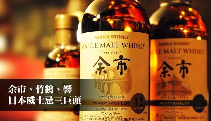 Whiskey japan 03