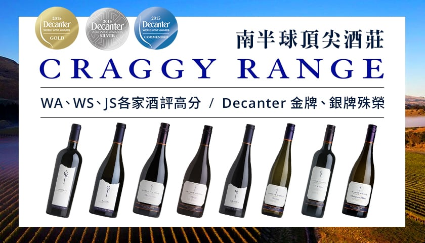 Banner index products craggy range