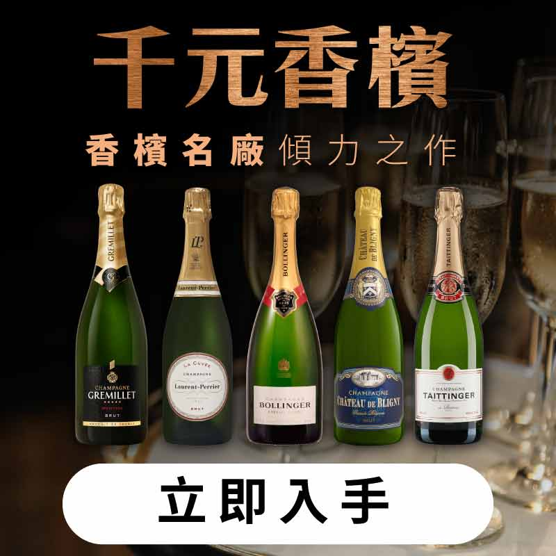 2019 cheap champagne menu