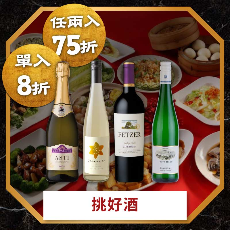 2019 new year wine menu