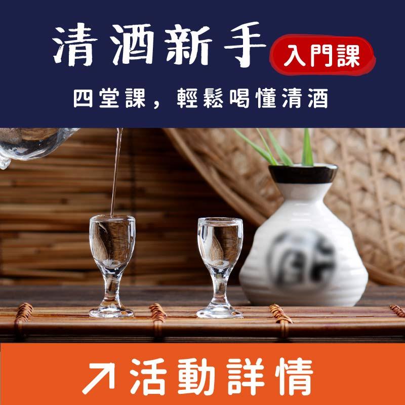 20190508 sake class menu new