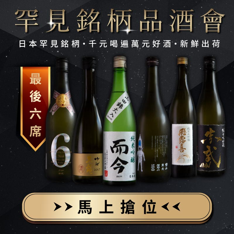 20190816 sake event banner m a