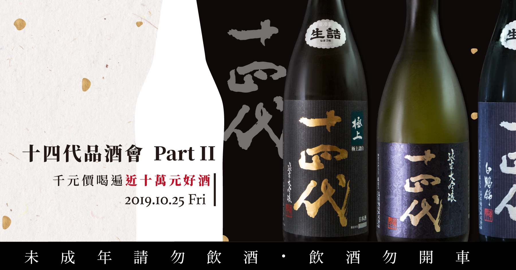 〖 十四代品酒會 〗千元價喝遍十萬以上好酒 II