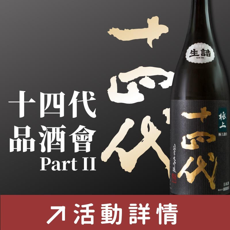 20191025 sake event menu