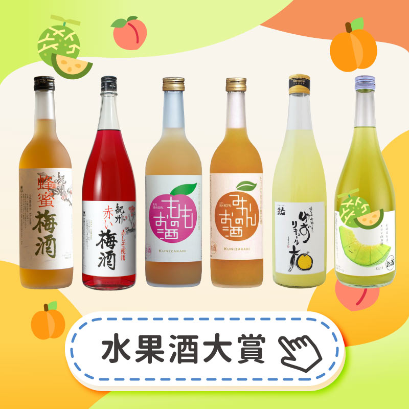 2019fruit wine menu