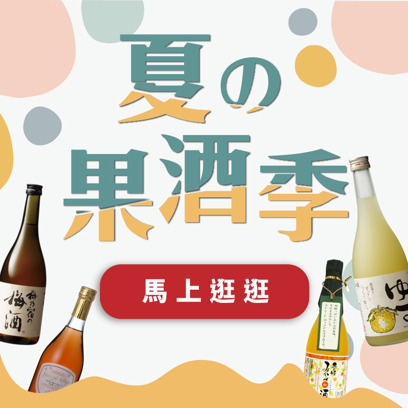 2019fruit sake menu