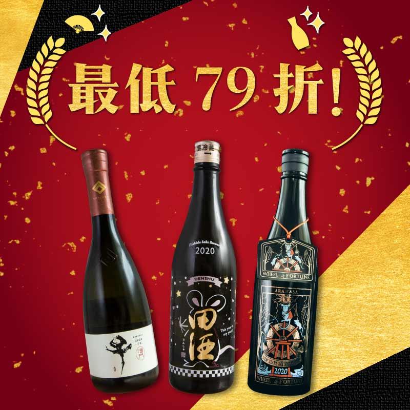 2020 sake menu