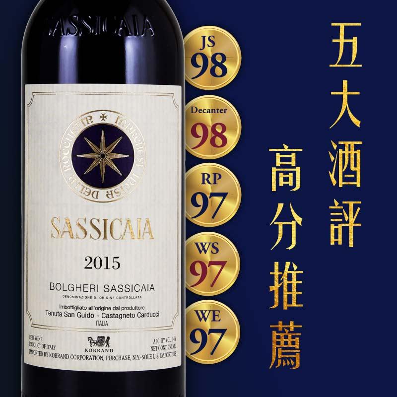 Sassicaia2019 menu