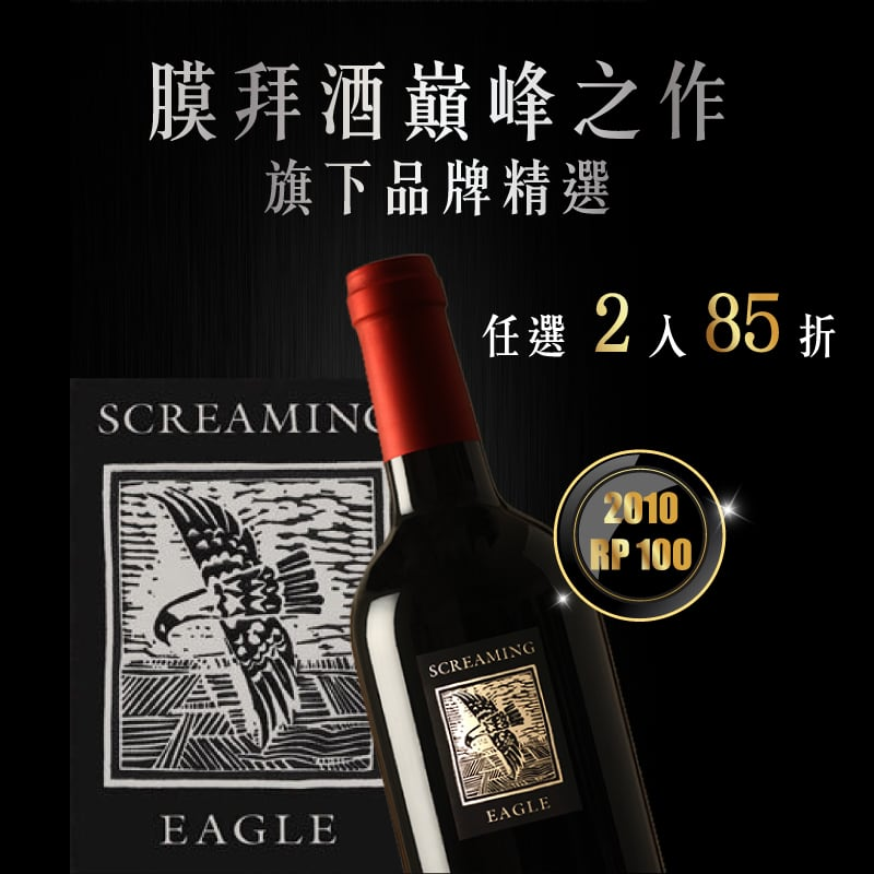 Screaming eagle mega menu 800x800
