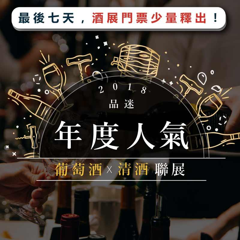 最後七天,熱銷人氣葡萄酒清酒聯展!