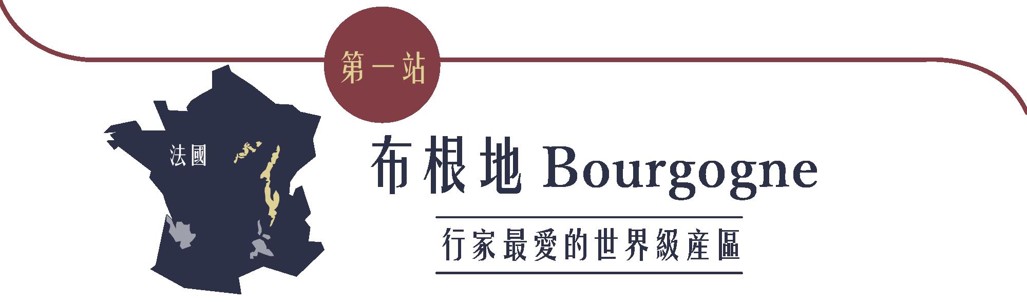 布根地,Bourgogne,行家最愛的世界級產區