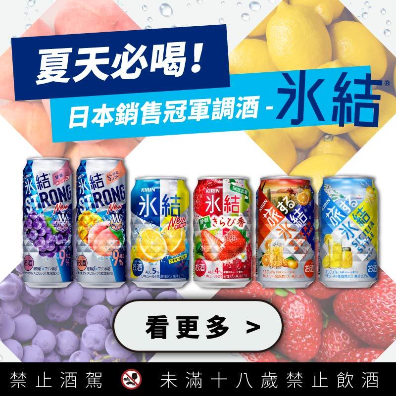 Kirin lemon banner m