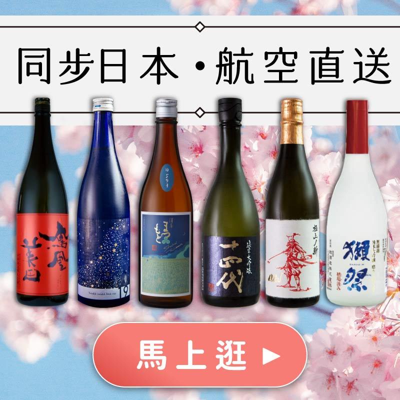 Sake 2019 menu