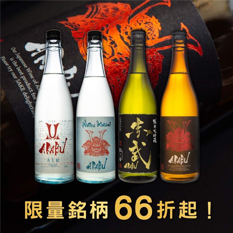 Sake akabu menu