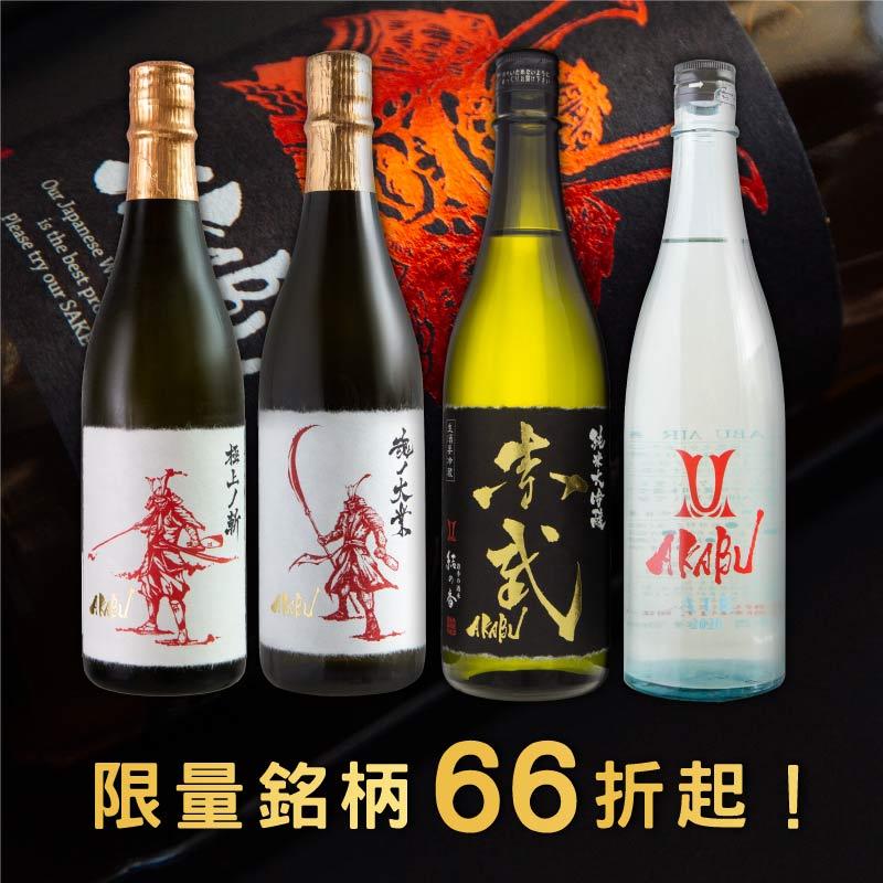 Sake akabu menu b