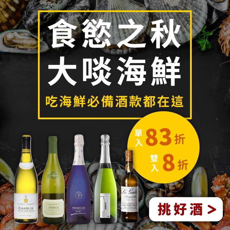 Seafoodwine banner m