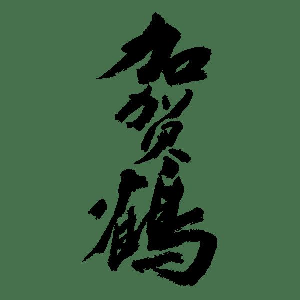 Logo sake03