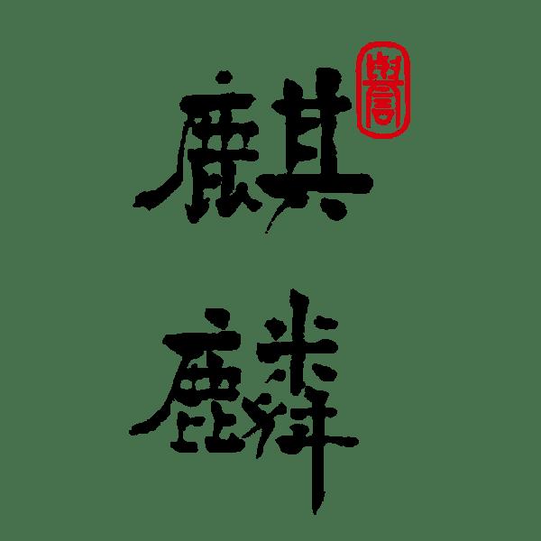 Logo sake10