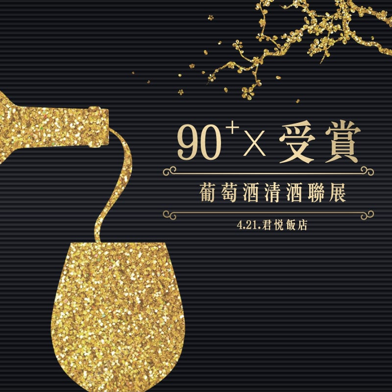Sakeandwine mobile 800x800